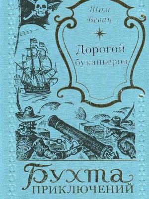 """Том Беван """"ДОРОГОЙ БУКАНЬЕРОВ""""-0"""