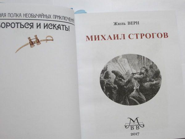 "Жюль Верн ""МИХАИЛ СТРОГОВ""-2304"