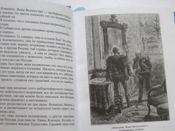 "Жюль Верн ""МИХАИЛ СТРОГОВ""-2307"