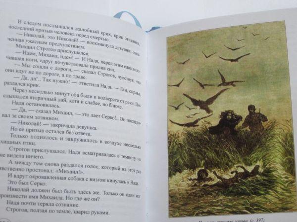 "Жюль Верн ""МИХАИЛ СТРОГОВ""-2309"