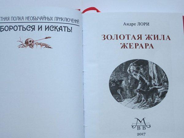 """Андре Лори """"ИСКАТЕЛИ ЗОЛОТА"""" в 3-х томах (комплект)-2383"""