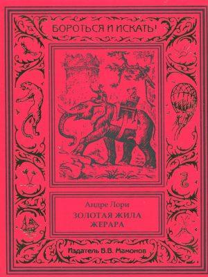 """Андре Лори """"ИСКАТЕЛИ ЗОЛОТА"""" в 3-х томах (комплект)-2369"""