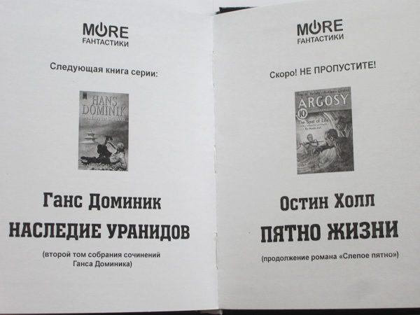 """Ганс Доминик """"БОРЬБА ТИТАНОВ""""-2427"""