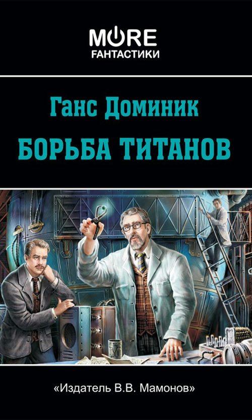 """Ганс Доминик """"БОРЬБА ТИТАНОВ""""-0"""