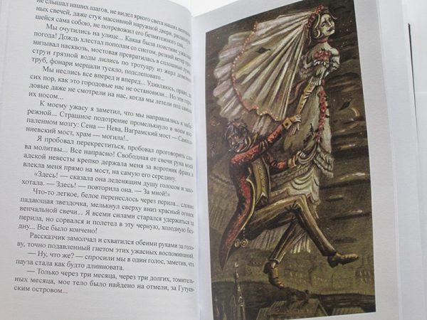 """Николай Каразин """"РОЖДЕСТВЕНСКИЕ РАССКАЗЫ""""-2433"""