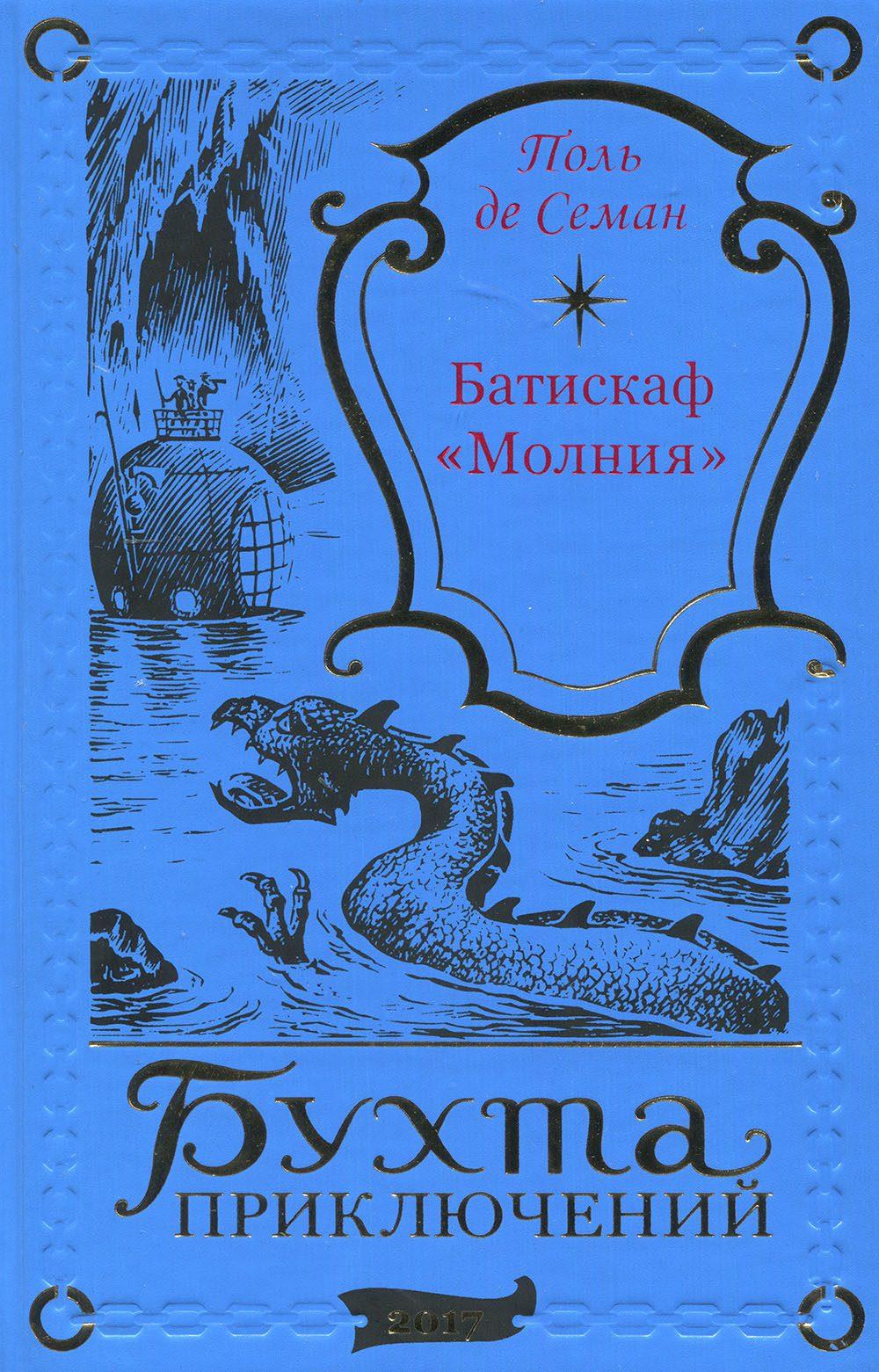 """Поль де Семан """"БАТИСКАФ """"МОЛНИЯ""""-0"""