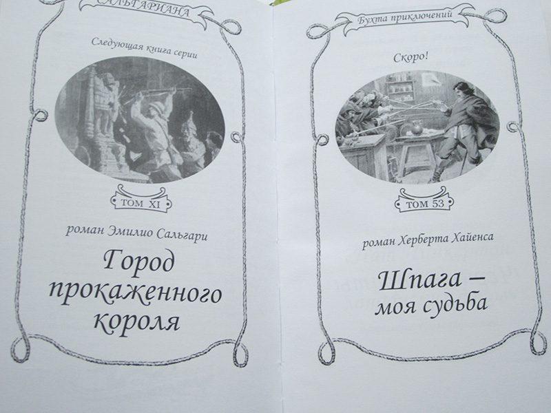 """Эмилио Сальгари """"СВЯЩЕННЫЙ МЕЧ БУДДЫ""""-2624"""