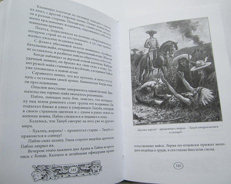 """Франц Треллер """"ВНУК КОРОЛЯ""""-2647"""