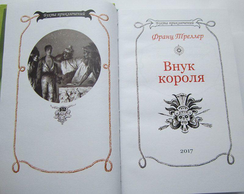 """Франц Треллер """"ВНУК КОРОЛЯ""""-2640"""