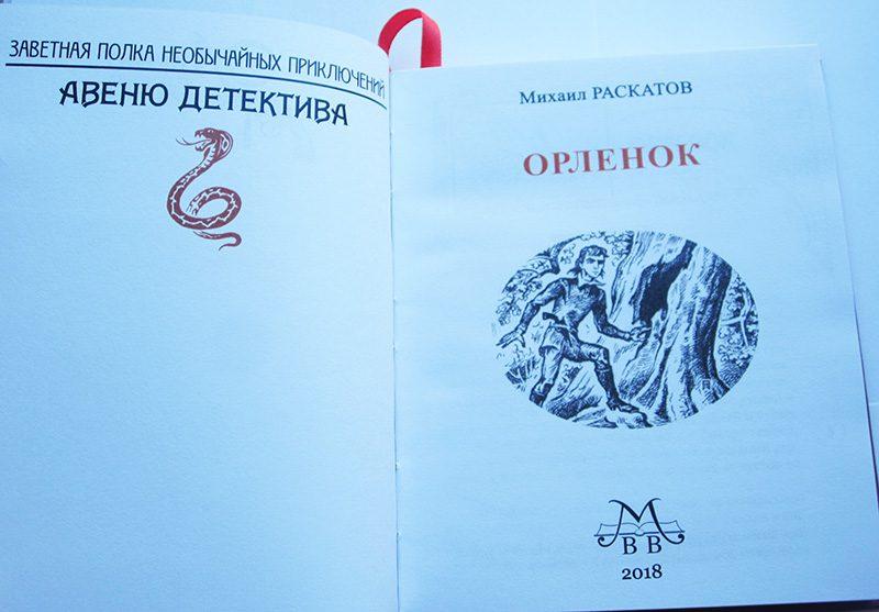 """М. Раскатов """"ОРЛЕНОК (АНТОН КРЕЧЕТ-7)""""-2754"""