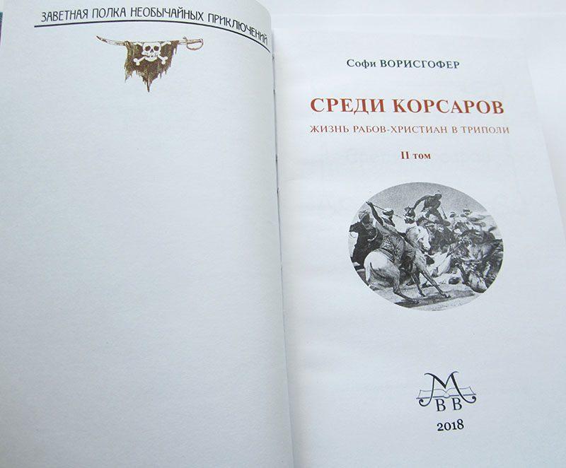 """Софи Ворисгофер """"СРЕДИ КОРСАРОВ"""" в 2-х томах (комплект)-2902"""