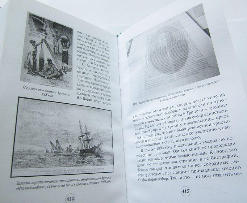 """Софи Ворисгофер """"СРЕДИ КОРСАРОВ"""" в 2-х томах (комплект)-2905"""
