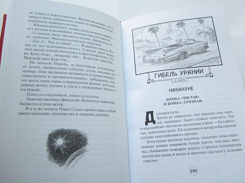 """Николай Дашкиев """"ГИБЕЛЬ УРАНИИ""""-2948"""