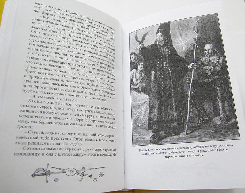 """Джордж Макдональд """"СВЯТОЙ ГЕОРГИЙ И СВЯТОЙ МИХАИЛ""""-2995"""