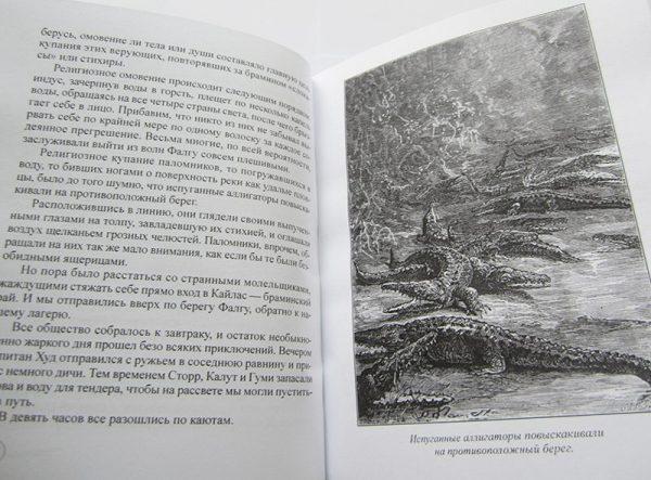 """Жюль Верн """"ПАРОВОЙ ДОМ""""-3008"""