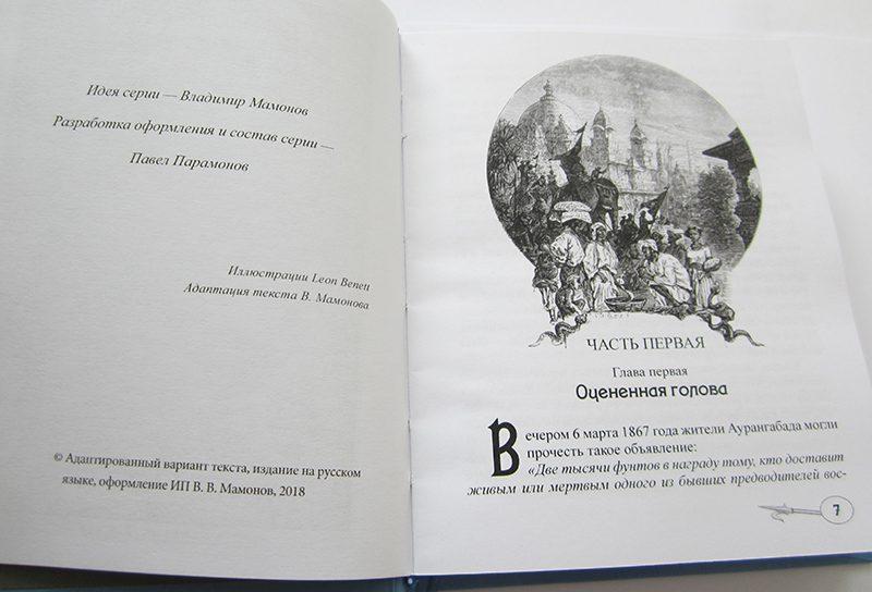 """Жюль Верн """"ПАРОВОЙ ДОМ""""-3010"""