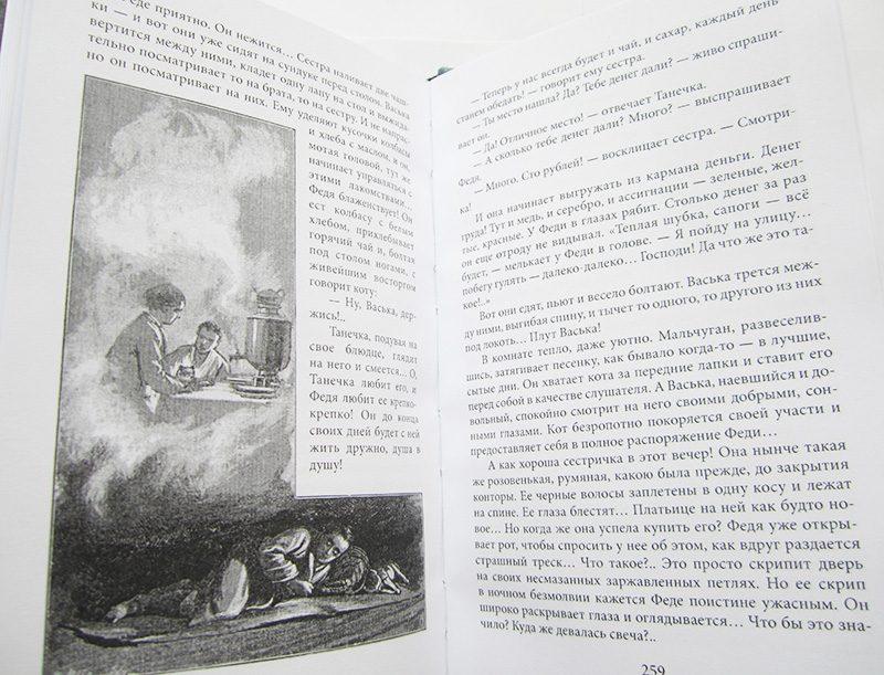 """Павел Засодимский """"ЗАГОВОР СОВ""""-3111"""