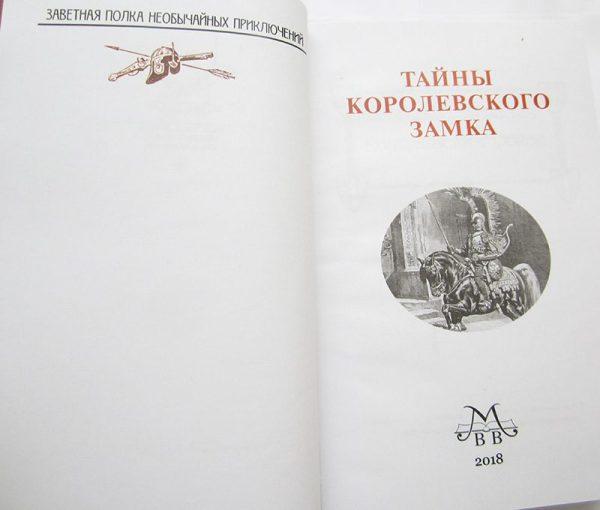 «ТАЙНЫ КОРОЛЕВСКОГО ЗАМКА»-3088