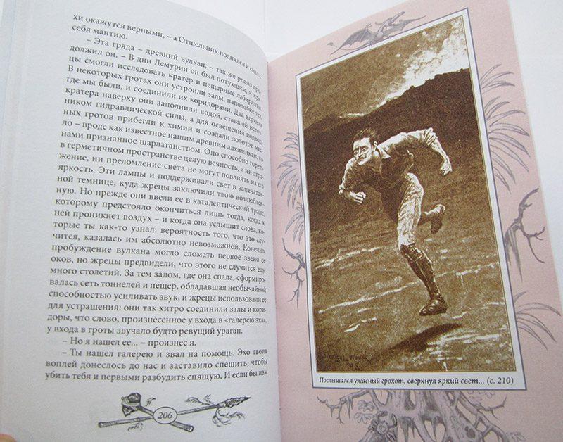 Джордж Ф. Скотт «ПОСЛЕДНИЙ ЛЕМУРИЕЦ»-3191