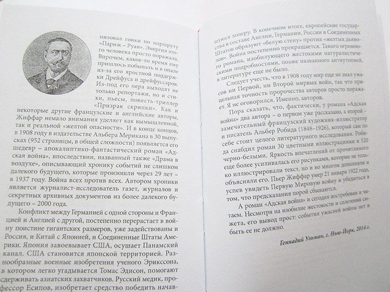 "Пьер Жиффар ""АДСКАЯ ВОЙНА""-3202"