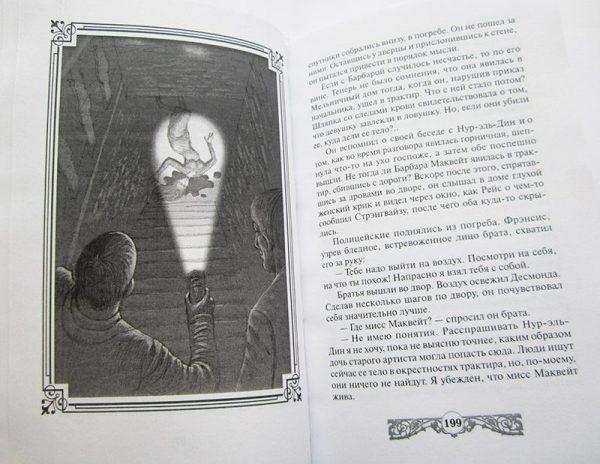 """Валентайн Уильямс """"ПОЛЬСКАЯ ЗВЕЗДА. ОСТРОВ ЗОЛОТА""""-3165"""