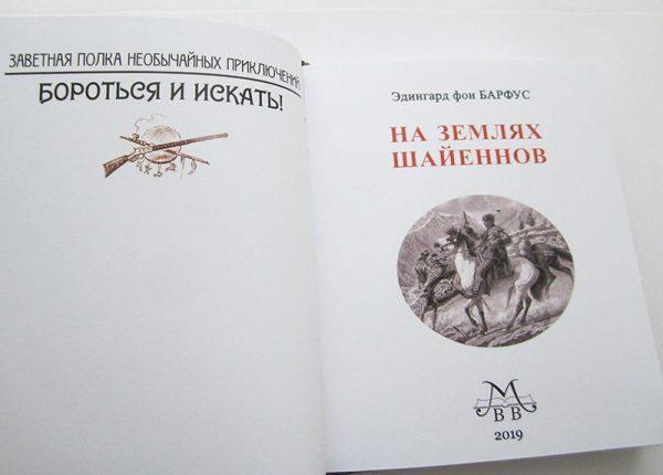 """ЭДИНГАРД ФОН БАРФУС """"НА ЗЕМЛЯХ ШАЙЕННОВ""""-3269"""