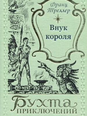 """Франц Треллер """"ВНУК КОРОЛЯ"""" (коленкоровый переплет)-3257"""