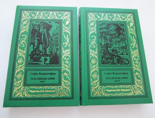 """Софи Ворисгофер """"ПОД НЕБОМ АЗИИ"""" в 2-х томах (комплект)-3217"""