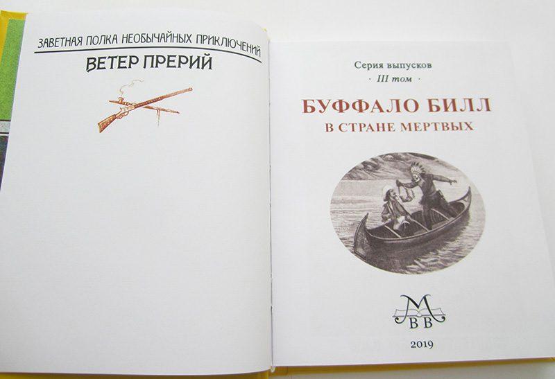 """""""БУФФАЛО БИЛЛ В СТРАНЕ МЕРТВЫХ""""-3388"""