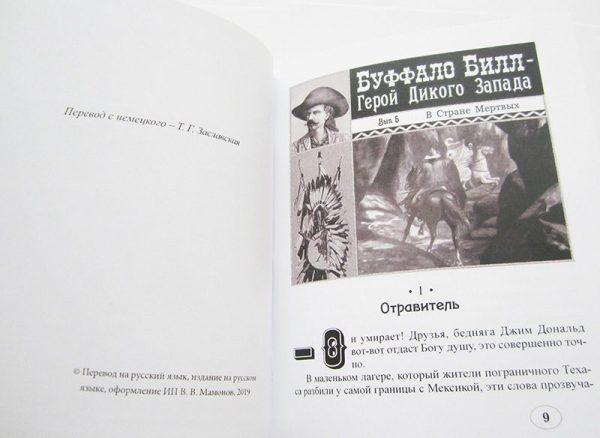 """""""БУФФАЛО БИЛЛ В СТРАНЕ МЕРТВЫХ""""-3394"""