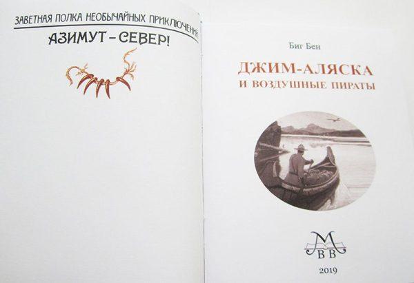"""""""ДЖИМ-АЛЯСКА И ВОЗДУШНЫЕ ПИРАТЫ""""-3382"""