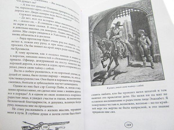 Херберт Хайенс «Железная десница»-3367
