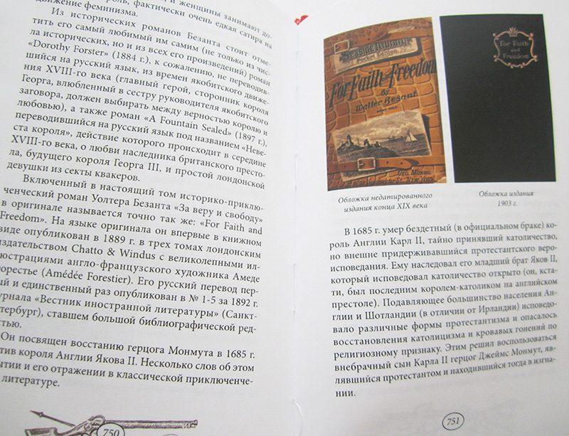 Херберт Хайенс «Железная десница»-3354