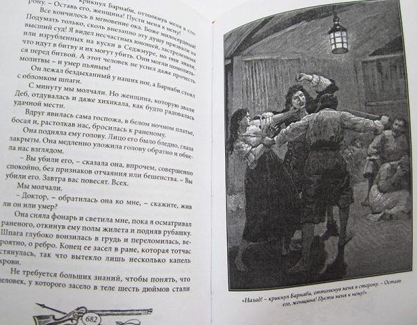 Херберт Хайенс «Железная десница»-3360