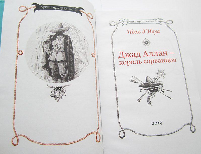 Поль д'Ивуа «Джад Аллан – король сорванцов»-3323