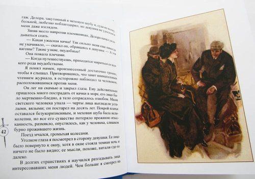 "Эдвард Филлипс Оппенгейм ""ПРОПАВШИЙ ДИПЛОМАТ""-3509"