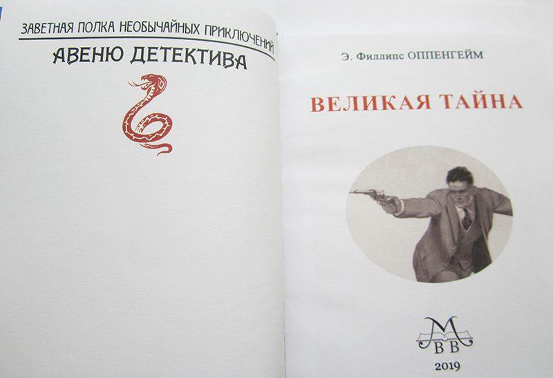 """Эдвард Филлипс Оппенгейм """"ВЕЛИКАЯ ТАЙНА""""-3423"""