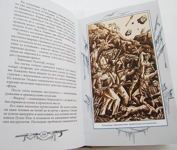 """Фентон Эш """"ИСКАТЕЛИ РАДИЯ""""-3469"""