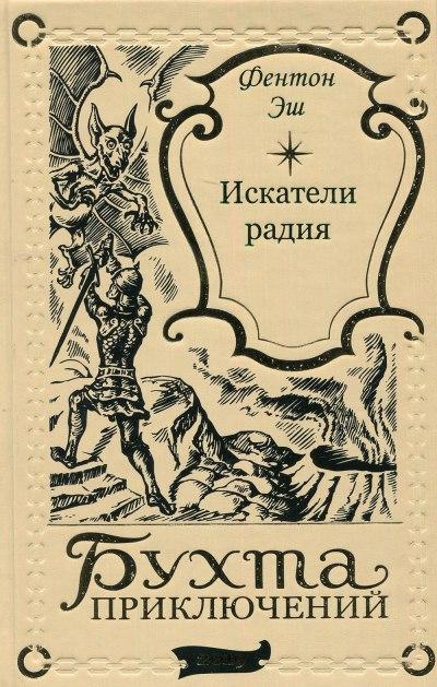 """Фентон Эш """"ИСКАТЕЛИ РАДИЯ""""-0"""