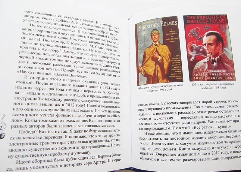 """ШЕРЛОКЪ ХОЛМСЪ И ЗВЕРСКИЙ ЗЛОДЕЙ""-3491"
