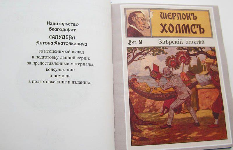 """ШЕРЛОКЪ ХОЛМСЪ И ЗВЕРСКИЙ ЗЛОДЕЙ""-3483"