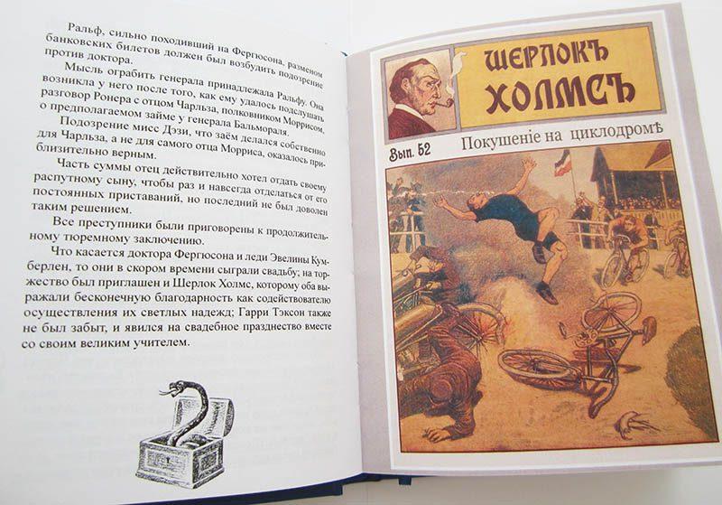 """ШЕРЛОКЪ ХОЛМСЪ И ЗВЕРСКИЙ ЗЛОДЕЙ""-3486"
