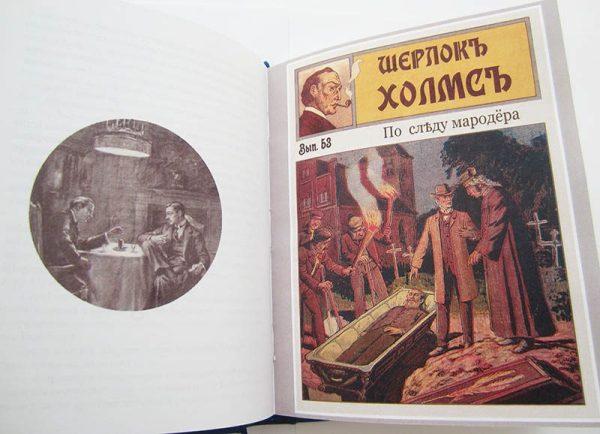 """ШЕРЛОКЪ ХОЛМСЪ И ЗВЕРСКИЙ ЗЛОДЕЙ""-3488"