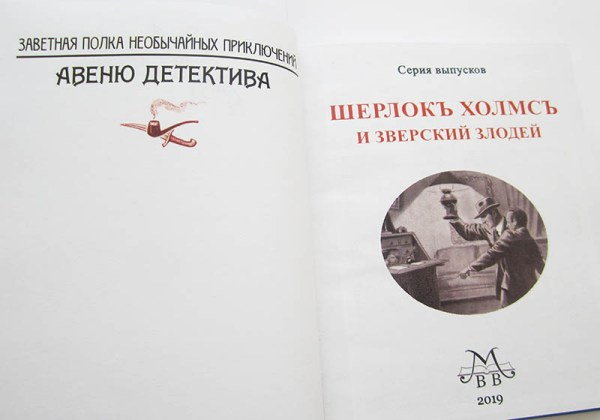 """ШЕРЛОКЪ ХОЛМСЪ И ЗВЕРСКИЙ ЗЛОДЕЙ""-3489"