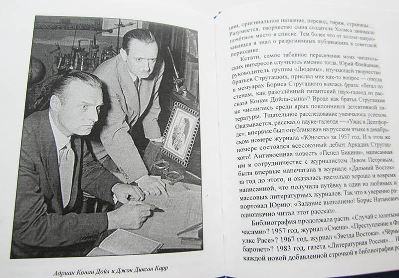 """ШЕРЛОКЪ ХОЛМСЪ И ЗВЕРСКИЙ ЗЛОДЕЙ""-3490"