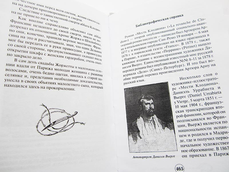 "Артюр Арну ""МЕСТЬ КЛОДИОНА""-3554"