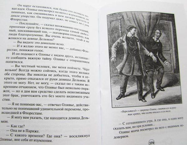 "Артюр Арну ""МЕСТЬ КЛОДИОНА""-3556"