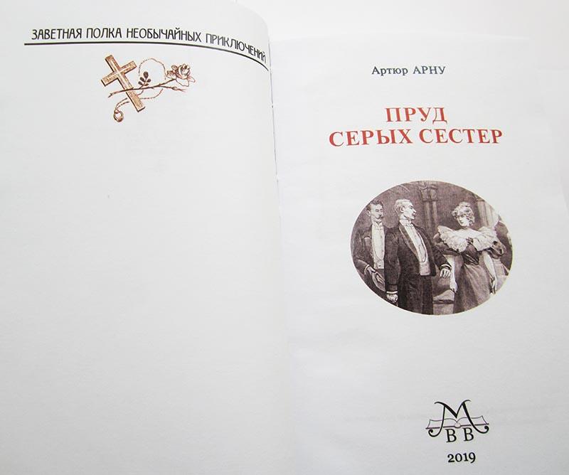 "Артюр Арну ""ПРУД СЕРЫХ СЕСТЕР""-3546"