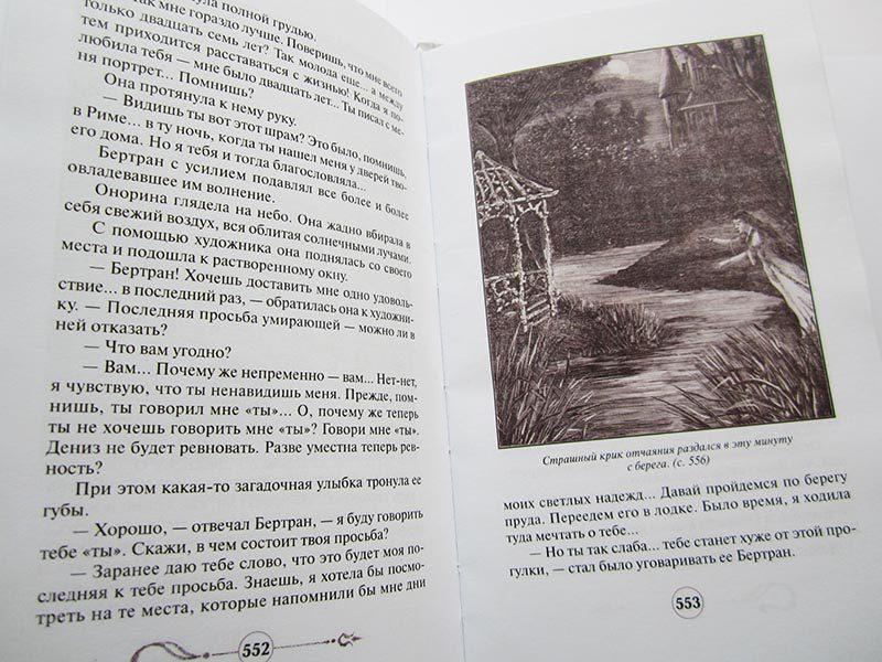 "Артюр Арну ""ПРУД СЕРЫХ СЕСТЕР""-3535"