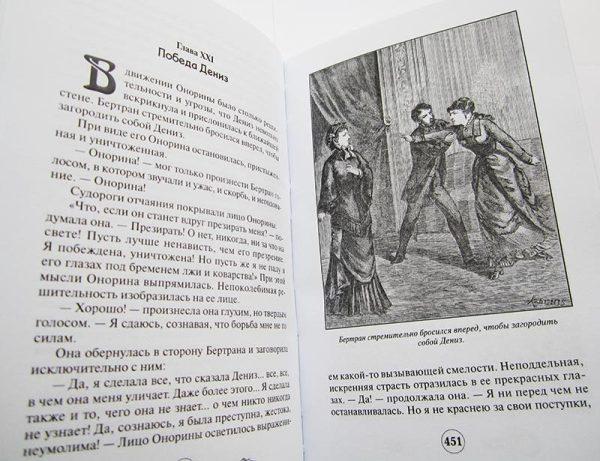 "Артюр Арну ""ПРУД СЕРЫХ СЕСТЕР""-3538"